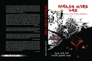 Hama Tuma book cover pic