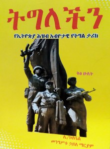 Cover of the new book by former President Mengistu HaileMariam